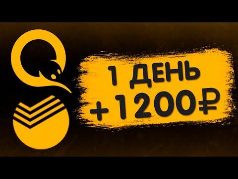 ЗАРАБОТОК В ИНТЕРНЕТЕ БЕЗ ВЛОЖЕНИЙ ОТ 1000 РУБЛЕЙ В ДЕНЬ