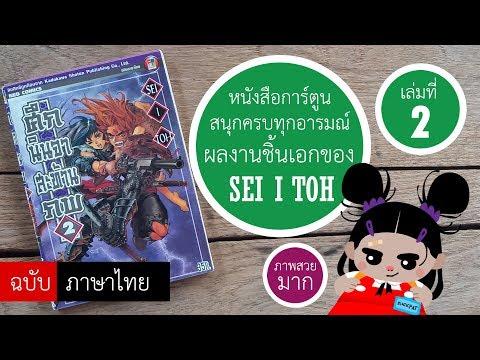 """หนังสือการ์ตูน""""ศึกนินจาสะท้านภพ""""เล่มที่ 2 ฉบับภาษาไทย"""