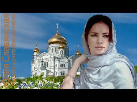 Юлия Славянская   сборник христианских песен  православие лоо
