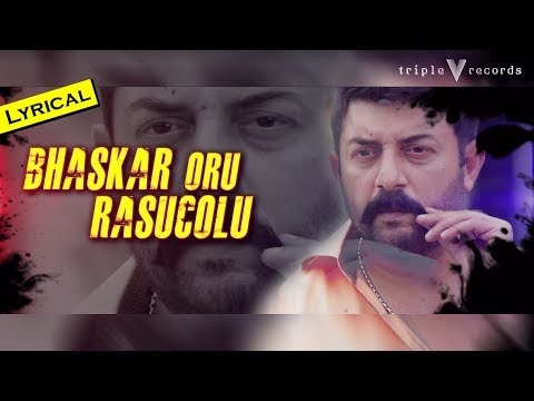 Bhaskar Oru Rasucolu - Lyric Video |...