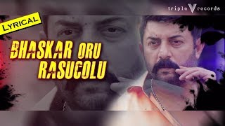 Bhaskar Oru Rasucolu - Lyric Video | Bhaskar Oru Rascal | Arvind Swami, Amala Paul | Amrish