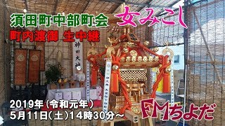 神田祭<女みこし>町内渡御~須田町中部町会から生中継