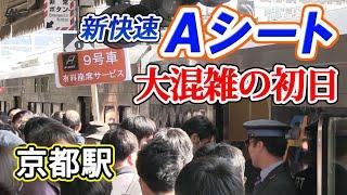 新快速「Aシート」大混雑の初日 京都駅