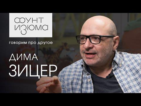 Дима Зицер: В моих детях меня подбешивало то, чем они похожи на меня | #ФунтИзюма