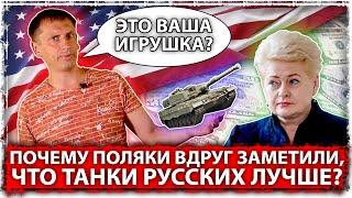 Почему поляки вдруг заметили, что танки русских лучше?    Aftershock.news