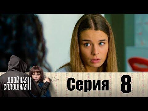Двойная сплошная | Сезон 2 | Серия 8