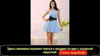 модные фасоны платьев 2014 года(Узнай,где магазины покупают платья http://course.monster-pokupok.ru/ Tags платья 2014 лета,платья 2014 года,модные платья..., 2014-04-09T15:10:02.000Z)