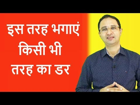 How to overcome your fear?     HINDI   
