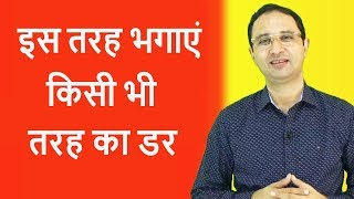 How to overcome your fear?  || HINDI ||