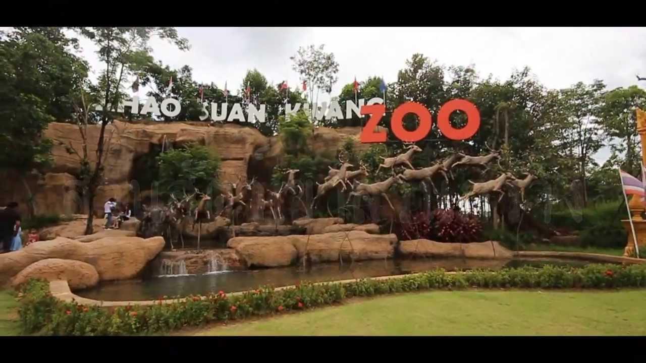 สวนสัตว์เขาสวนกวาง จังหวัดขอนแก่น