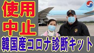 【海外の反応】 親韓州知事 肝いり韓国産コロナ診断キットに不良が多数発生! 米 メリーランド州で使用中止に‥ 2020年9月23日