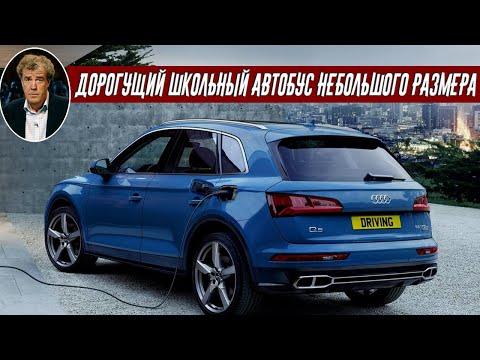 Джереми Кларксон Обзор на Audi Q5 55 TFSI Plugin Hybrid (2020)