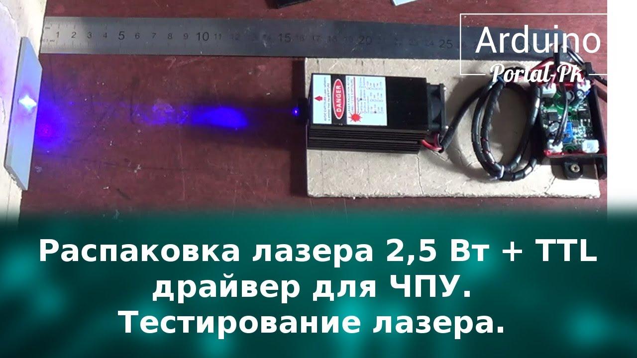 Ttl драйвер для лазера своими руками