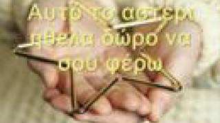 Auto to asteri - Αυτό το αστέρι -Afto to asteri- Nikos Oikonomopoulos