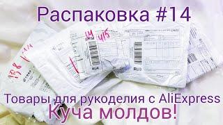 Фурнитура для бижутерии с АлиЭкспресс.  Распаковка-обзор №14 для рукоделия. Много молдов! #БирЮлька