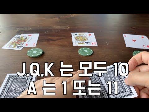 [블랙잭] 기초강의, How To Blackjack, 21 [설명하는남자]
