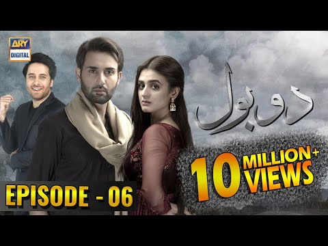Do Bol Episode - 6 | 19th March 2019 | ARY Digital [Subtitle Eng]