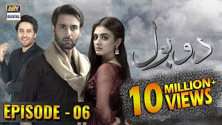 Do Bol Episode - 6 | 19th March 2019 | ARY Digital Drama