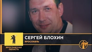 Россия – Родина героев. Сергей Блохин, Ярославль / Ярославская область