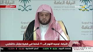 بيان النائب العام حول نتائج تحقيق مقتل جمال خاشقجي