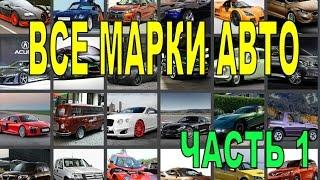 Логотипы автомоблей Все марки машин Часть 1(, 2017-01-20T18:13:21.000Z)