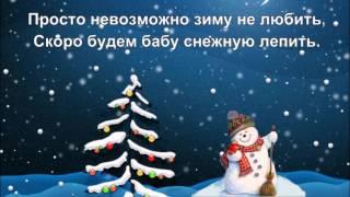 """Караоке """"Белые снежинки"""""""