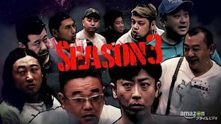 『ドキュメンタル・シーズン3』 番組説明 | Amazon プライム・ビデオ (5min)