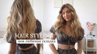 МОЯ ЛЮБИМАЯ УКЛАДКА my hair styling routine