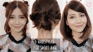 ✂︎ 3 Hairstyles For Short Hair l Easy u0026 heatless ❤︎