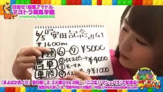 目指せ!競馬アイドル「マヨトラ競馬学園」に出演してる競馬アイド井上...