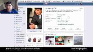 Как получать целевой трафик и подписчиков ВКонтакте от 50 копеек за клик?