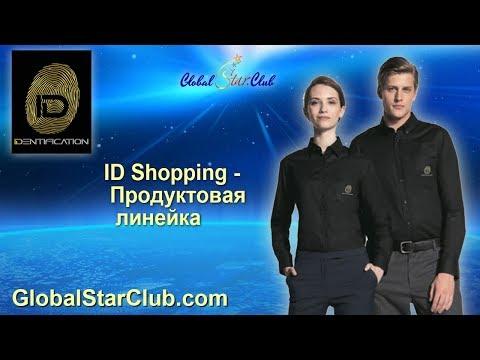 ID Shopping - Продуктовая линейка