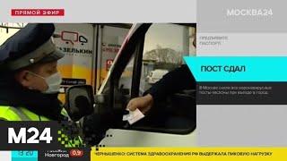 Фото На въездах в Москву сняли блок-посты, установленные для проверки пропусков - Москва 24