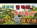 [독립출판 무료 오디오북] 큰사랑 봉사회 가족 마음