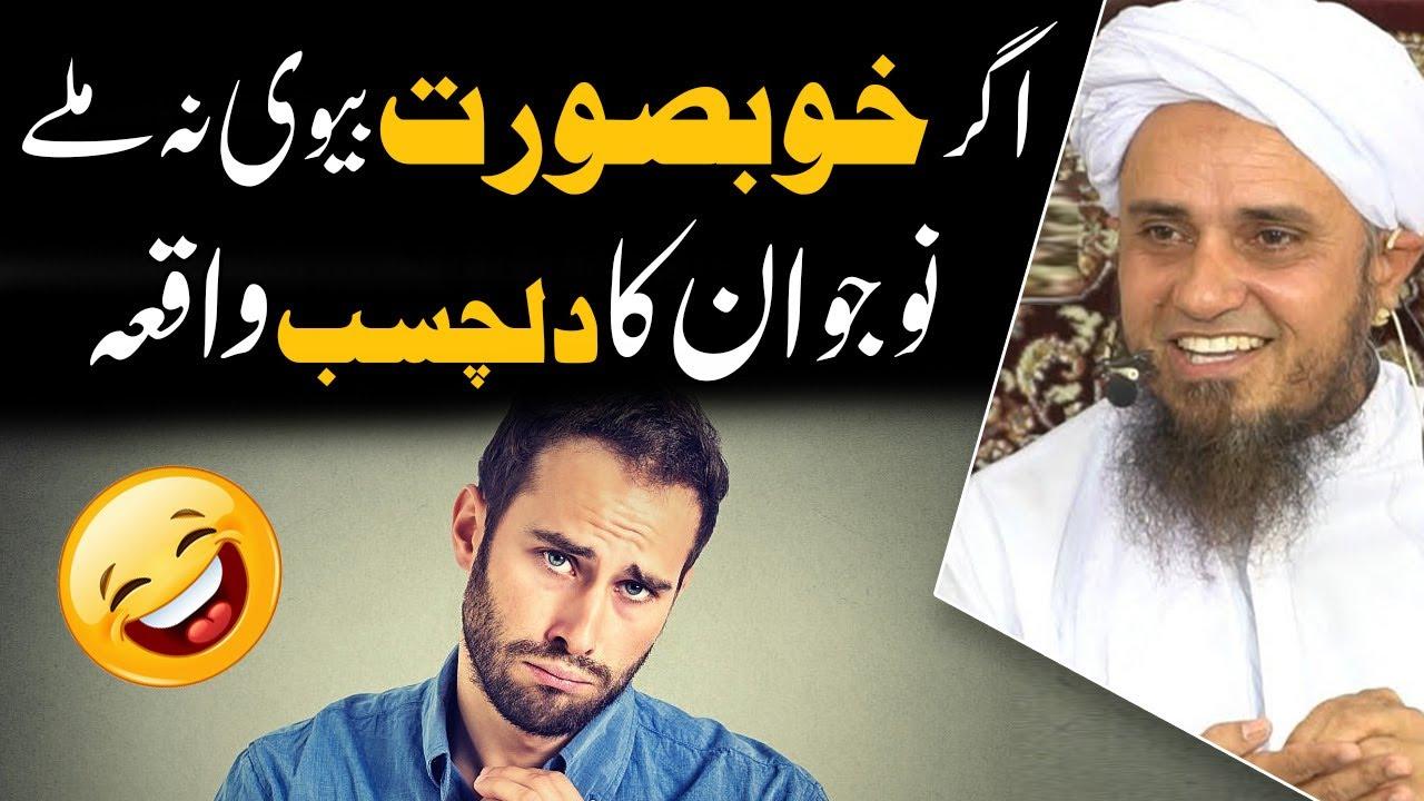 Agar Khubsurat Biwin Na Mily to - Interesting story of Youngster - Mufti Tariq Masood 2020