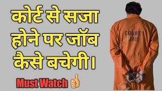 कोर्ट सजा कर दे तो अपनी जॉब कैसे बचाएं How to job aftrer conviction by Kanoon Ki Roshni Mein