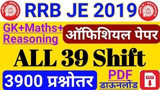 RRB JE 2019 ALL 39 Shift Paper | RRB JE 2019 ALL Shift PDF