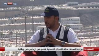 وزارة الصحة السعودية: حالة الحجاج الصحية تخلو من أي أمراض وبائية