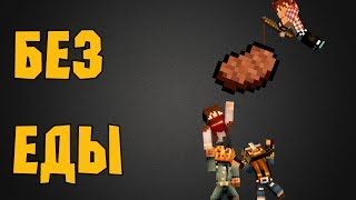 БЕЗ ЕДЫ в Minecraft (Копы и Преступники)