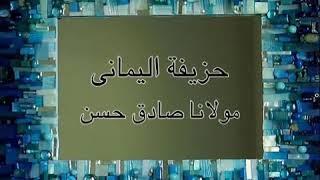 Huzaifa tul Yamani - Maulana Sadiq Hasan