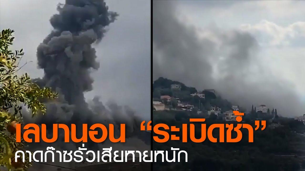 """เลบานอน """"ระเบิดซ้ำ"""" คาดก๊าซรั่วเสียหายหนัก l TNNข่าวดึก l 22 ก.ย. 63"""