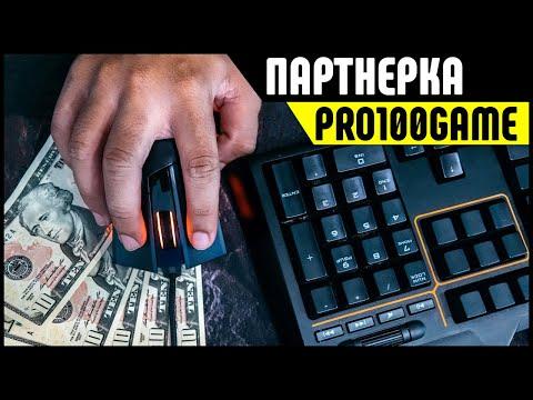 Финансовая партнерка PRO100GAME. Как заработать на матричной системе и рефералах?