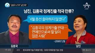"""""""김흥국 나가라"""" 남진 왜?"""