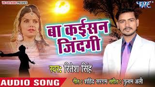 2019 सुपरहिट भोजपुरी गीत - Ba Kaisan Jindagi - Yaad Badi Aawelu - Ritesh Singh - Bhojpuri Hit Song