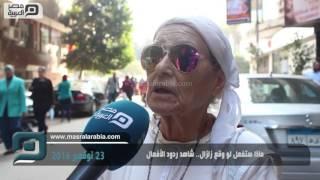 مصر العربية | ماذا ستفعل لو وقع زلزال.. شاهد ردود الأفعال