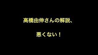 プロ野球 高橋由伸さんの解説、悪くない! 解説者としては安泰やね メモ...