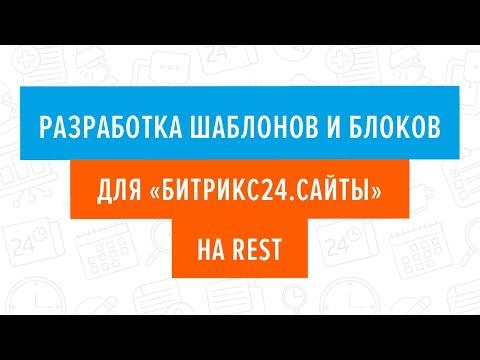 Разработка шаблонов и блоков для «Битрикс24.Сайты» на REST