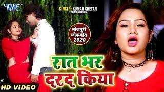 VIDEO SONG - #परी पांडेय का यह गाना मार्किट में आते ही बवाल मचा दिया | रात भर दरद किया