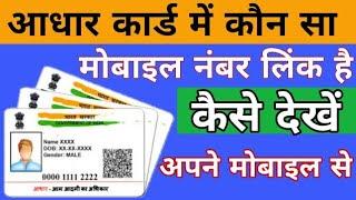 Aadhar Card me konsa mobile number link hai kaise check kare