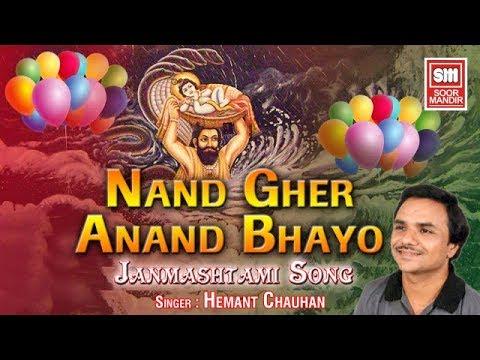 Nand Gher Anand Bhayo Jai Kanhaiya Lal Ki : Janmashtami Song : Hemant Chauhan : Soormandir